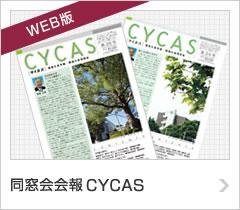 同窓会会報CYCAS